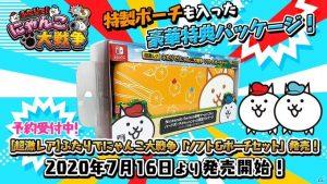 Switch『ふたりで! にゃんこ大戦争』に対戦モードが7月16日に追加決定!