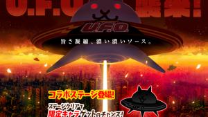 「日清焼そばU.F.O.」×「にゃんこ大戦争」コラボでプレゼントとキャラとイベント!
