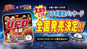 「日清焼そばU.F.O.」×「にゃんこ大戦争」コラボ限定パッケージ発売決定!!
